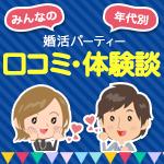 30代看護師が大阪の婚活パーティーに参加した口コミ・体験談(女性)