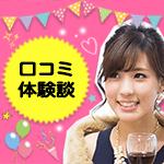 20代看護師が大阪の婚活パーティーに参加した口コミ・体験談(女性)